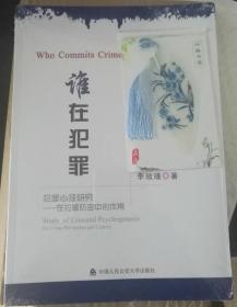 正版 谁在犯罪谁 犯罪心理研究:在犯罪防控中的作用 李玫瑾