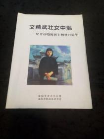 文精武壮女中魁--纪念孙晓梅烈士牺牲七十周年
