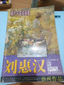 刘惠汉油画作品