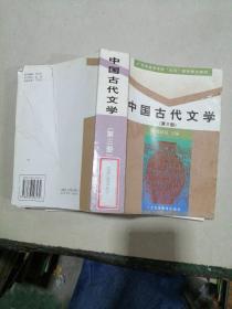 中国古代文学(第三册)
