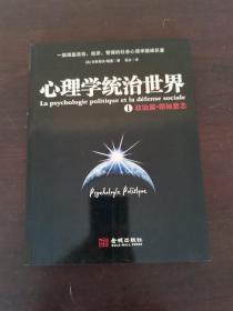 心理学统治世界1:政治篇·领袖意志