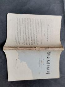 湖南文史资料选辑第十一辑,少封底,品相一般