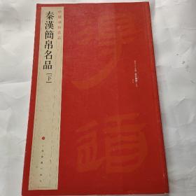 中国碑帖名品·汉简帛书名品(下)