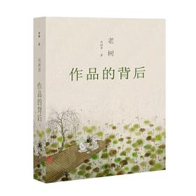 老树 作品的背后【】❤廿四节气 刘树勇 人民美术出版社9787102077048✔正版全新图书籍Book❤