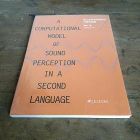 第二语言语音感知的计算机建模