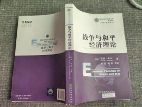 战争与和平经济理论 【内页干净无笔记】