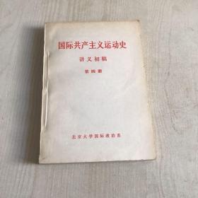国际共产主义运动史讲义初稿