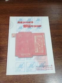 昊德2018秋季邮品专场拍卖