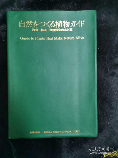 自然环境保全植物指南
