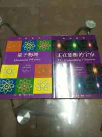 量子物理:奇妙的亚原子世界、正在膨胀的宇宙:大爆炸以及后来的故事(2册合售)