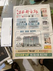 江南都市报2016.10.19