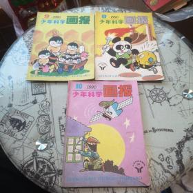 少年科学画报 1990 8、9、10 三册合售