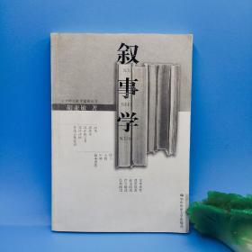 叙事学——文学理论批评建设丛书(第二版)