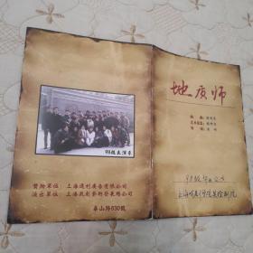地质师  98级毕业公演   上海戏剧学院实验剧院  表演系   演员