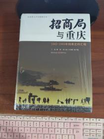 招商局与重庆:1943-1949年档案史料汇编(未拆封)