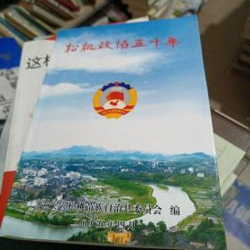 松桃政协五十年
