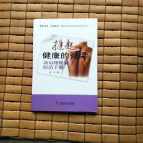 名医讲堂求医助己系列·挺起健康的脊梁:颈肩腰腿痛防治手册