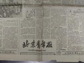 北京青年报 1989年5月12日(原报一张)
