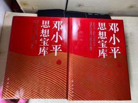 邓小平 思想宝库 上下两册 精装厚册