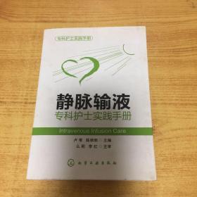 专科护士实践手册:静脉输液专科护士实践手册