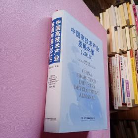 中国高技术产业发展年鉴(2013)
