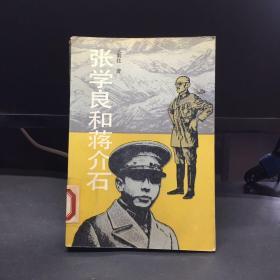 张学良和蒋介石
