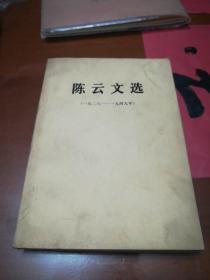 陈云文选(一九二六———九四九)《84年1版1印》