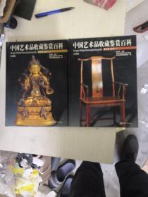 中国艺术品收藏鉴赏百: 第三.卷( 杂项一)第四卷(杂项二)合售:彩图版