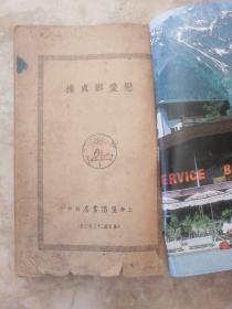 民国23年原版 恋爱与贞操