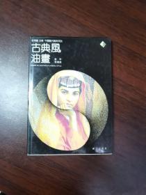 古典風油畫 16開精裝+護封