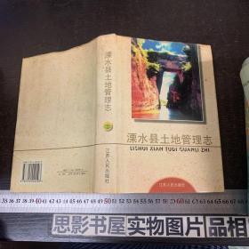 溧水县土地管理志【精装本 一版一印】