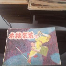 木棉袈裟2(下)