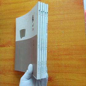 素心(潘主兰艺术研究会会刊)  总第一、二、三、四、六期   共5本合售【内页干净】