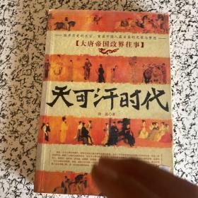 天可汗时代:大唐帝国政界往事