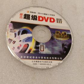 豪杰超级DVD Ⅲ:国际新一代DVD播放工具软件 光盘1张(无书  仅光盘1张)