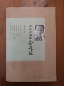 刘心武揭秘 金瓶梅 刘心武签名本