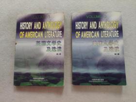 美國文學史及選讀:第一冊、第二冊  (2冊合售)