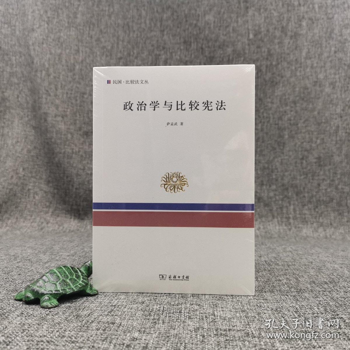 全新特惠· 政治学与比较宪法(萨孟武作品)