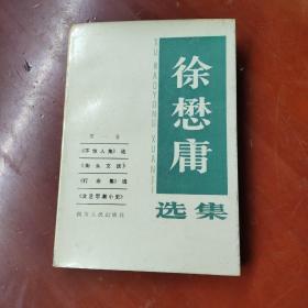 徐懋庸选集  第一卷