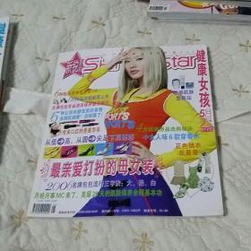 Shining 新锐杂志 (包括2006年第5期)