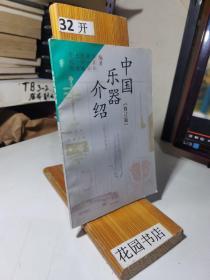 中国乐器介绍(修订版)