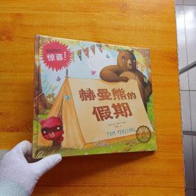 若晴童书:友谊的小船(5)赫曼熊的假期  精装【全新未拆封】
