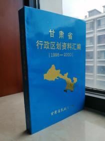 中国各省市政区系列------(甘肃省行政区划资料汇编)---1998-2000年---虒人荣誉珍藏