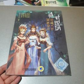 绝对现场:游戏CG原画设计 附光盘