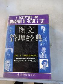 图文管理经典:造就二十一世纪的职业经理人