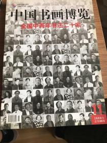 中国书画博览全国中青年书法二十家。 2009.11