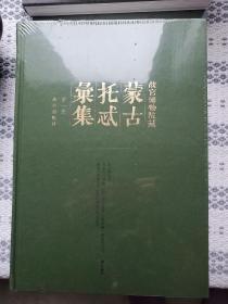 故宫博物院藏蒙古拖忒汇集,共四册。