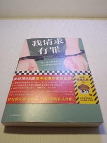 我请求有罪(第68届日本推理作家协会奖作品!原版销量突破50万册!只有独立思考的人,才有资格看见真相。)