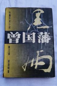 黑雨 长篇历史小说曾国藩第三部 精装 92年版 包邮挂刷