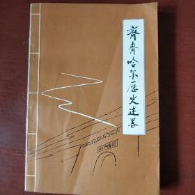 《齐齐哈尔历史述略》齐锡鹏 主编  正版书 私藏 品佳.书品如图.